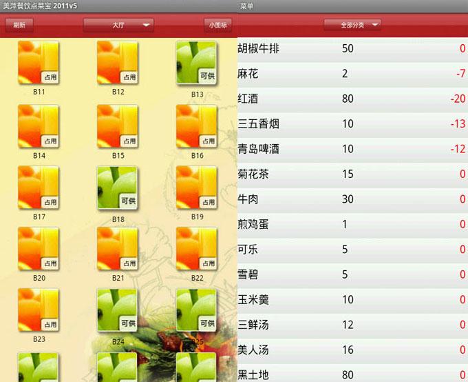 龙8娱乐平台Android(安卓)无线点菜系统