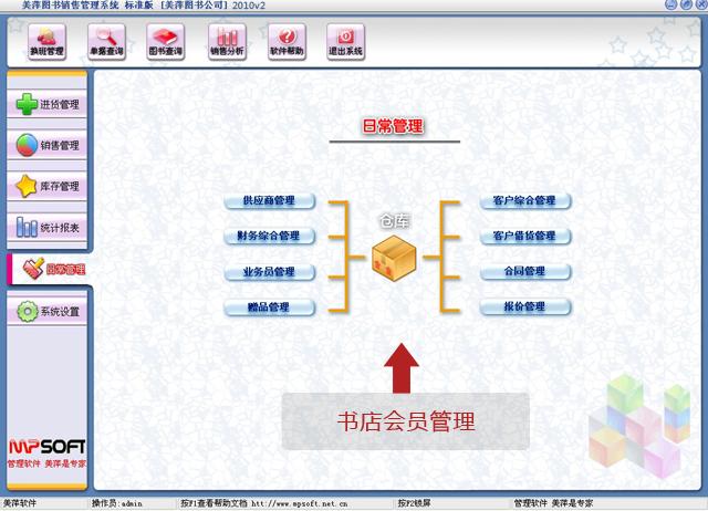 美萍书店会员管理系统
