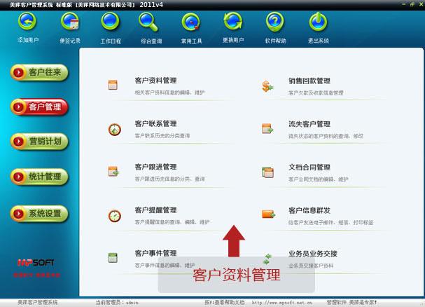 美萍客户资料管理软件