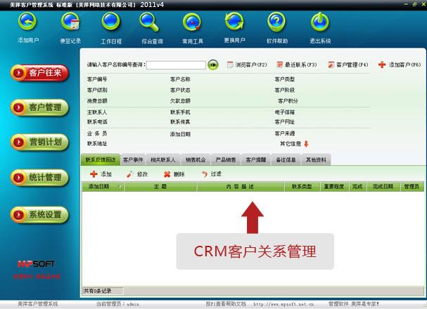 美萍CRM客户关系管理软件