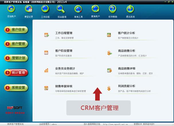 美萍CRM客户管理软件
