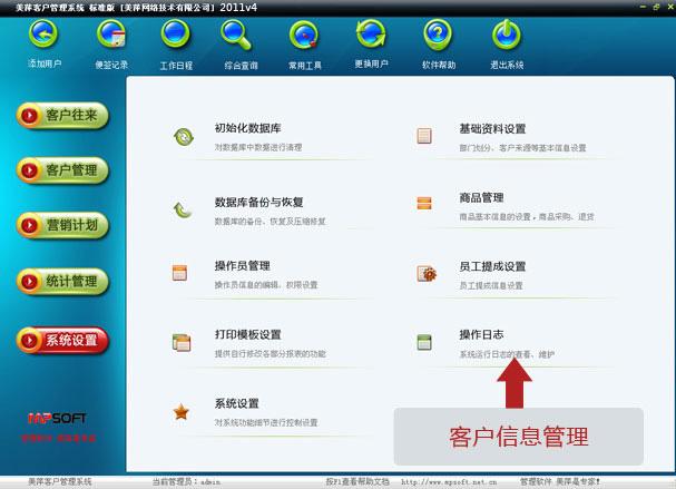 美萍客户信息管理软件