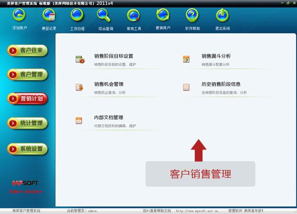 美萍客户销售管理软件