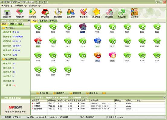美萍餐馆管理软件