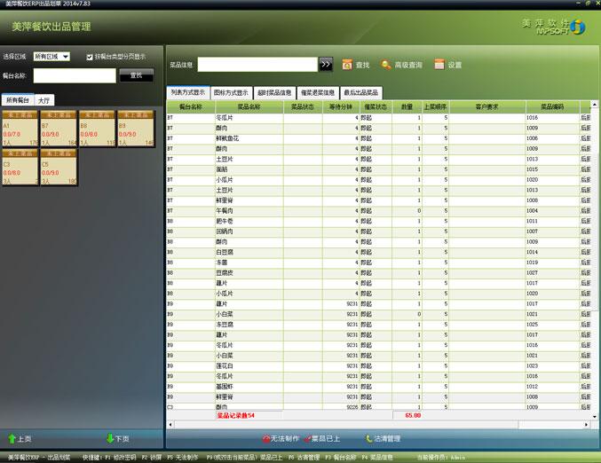 美萍餐飲ERP管理軟件-出品劃菜