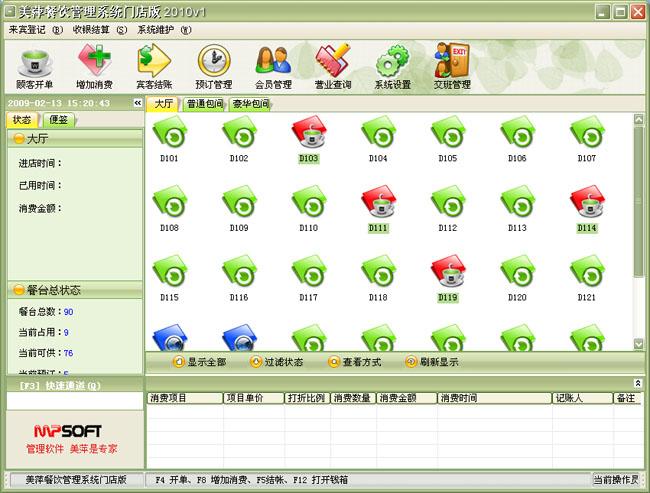 龙8娱乐平台餐馆管理软件