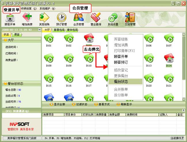 bob体育官网app餐馆管理软件