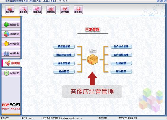 美萍音像店经营管理软件