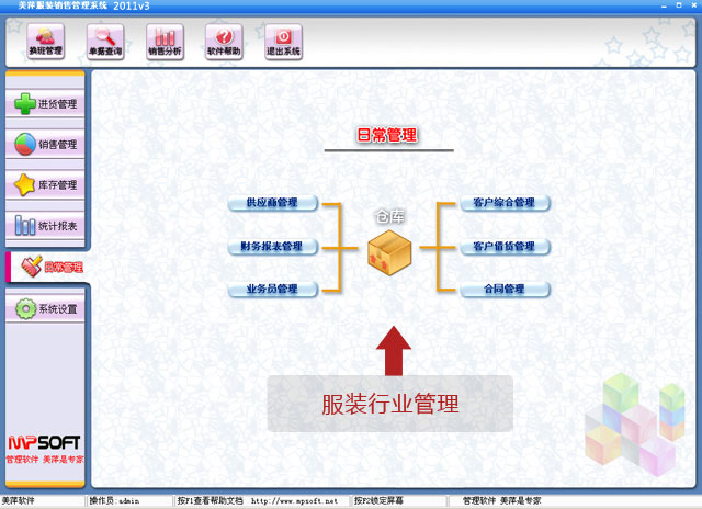 美萍服装行业管理软件