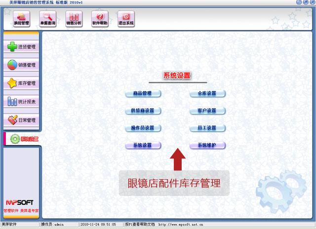 龙8娱乐平台眼镜店配件库存管理软件