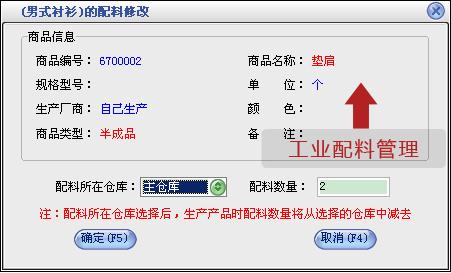 美萍工业配料管理-产品配料管理