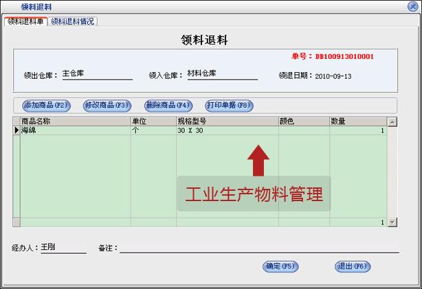 美萍工业生产物料管理-领料退料管理