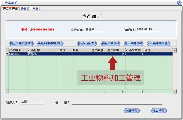 美萍工业物料加工管理-产品的生产加工