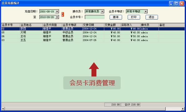 美萍會員卡消費管理軟件