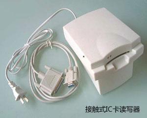 接触式IC卡读写器