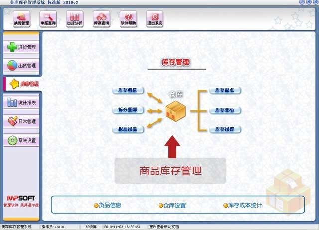 龙8娱乐平台商品库存管理软件