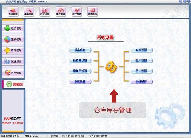龙8娱乐平台仓库库存管理软件