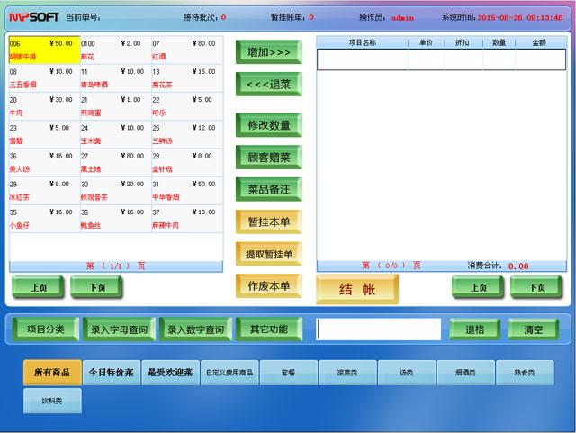 祝贺苏州品味杰可蛋糕店上线美萍快餐触摸通 - junwei1233 - 畅所欲言的博客