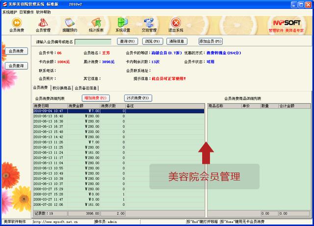 龙8娱乐平台美容院会员管理系统