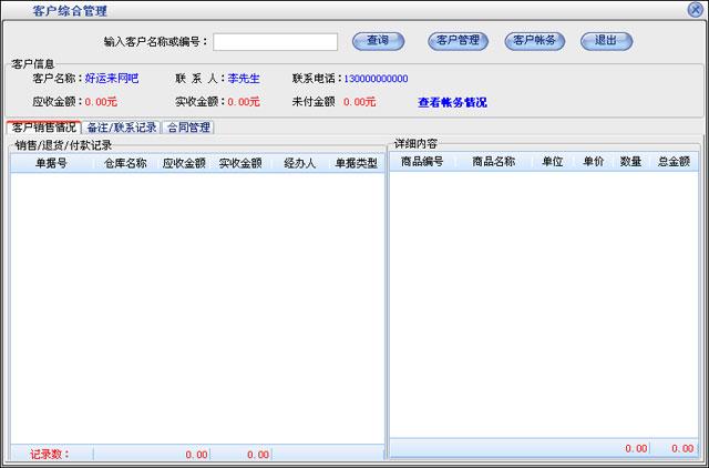 美萍电脑行业管理软件(电残奥会门票滞销脑业务管理软件,电脑配件管理系统,电脑