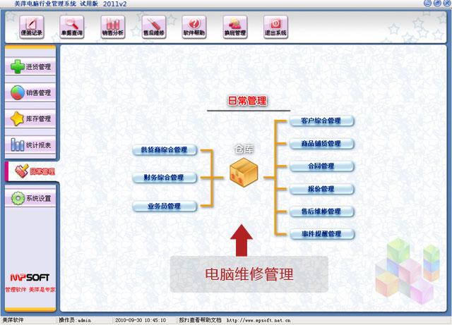 美萍电脑维修管理软件