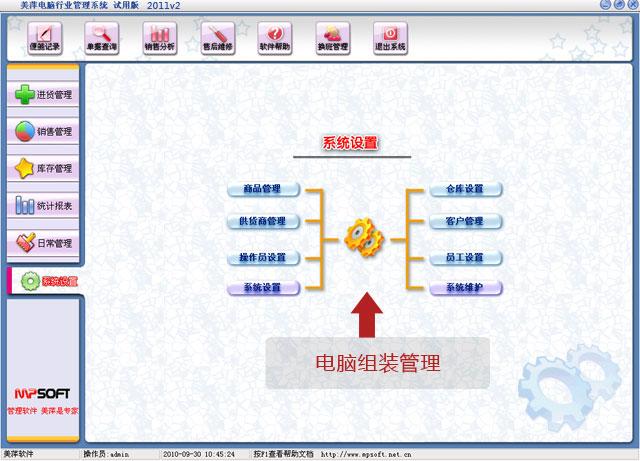 美萍电脑组装管理软件