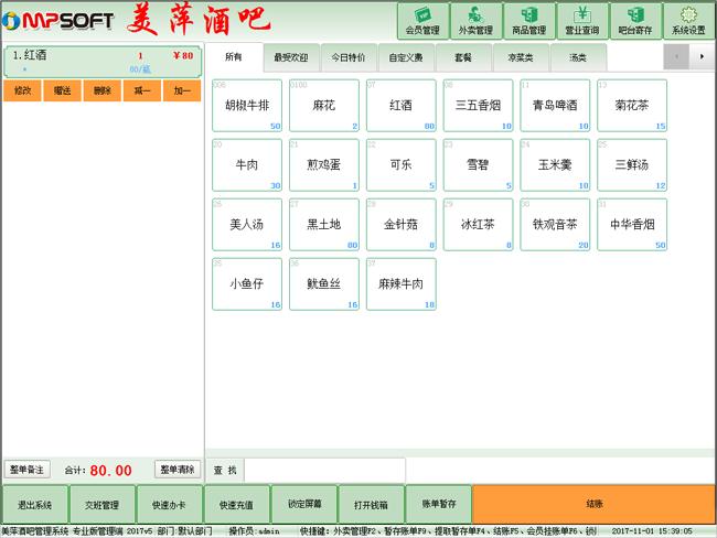 龙8娱乐平台酒吧经营管理软件