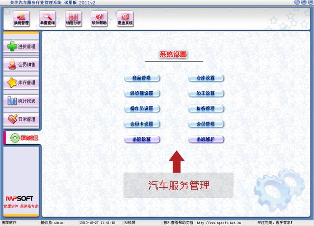 美萍汽车服务管理软件
