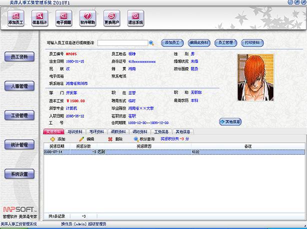 美萍人事工资管理软件