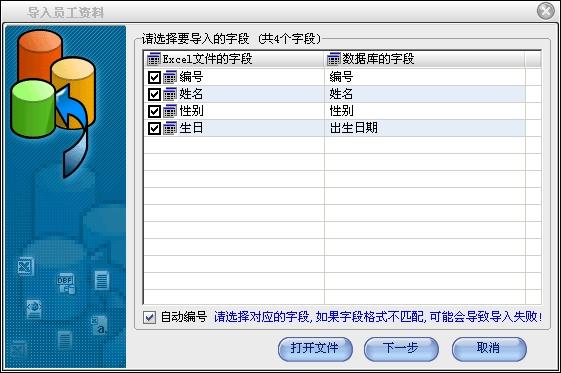 美萍 人事管理系统单机版