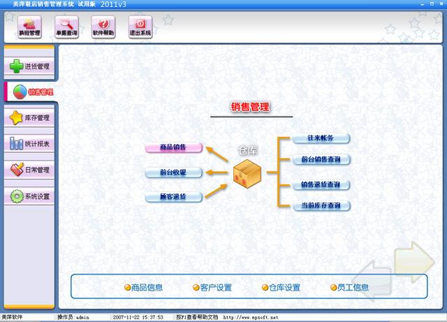 美萍鞋店管理软件