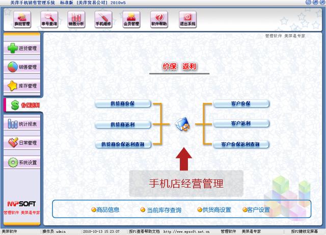 美萍手机店经营管理软件