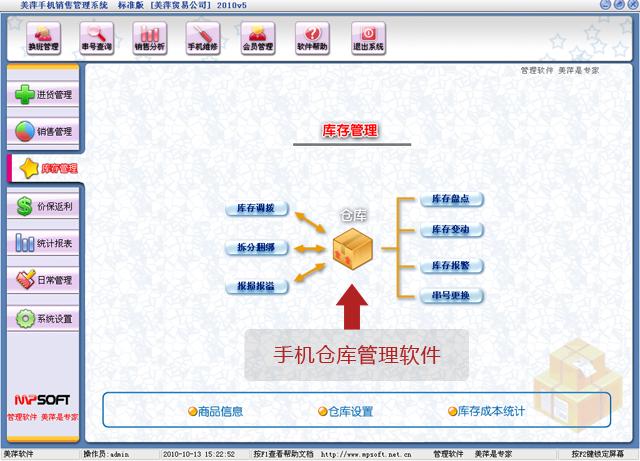 美萍手机仓库管理软件