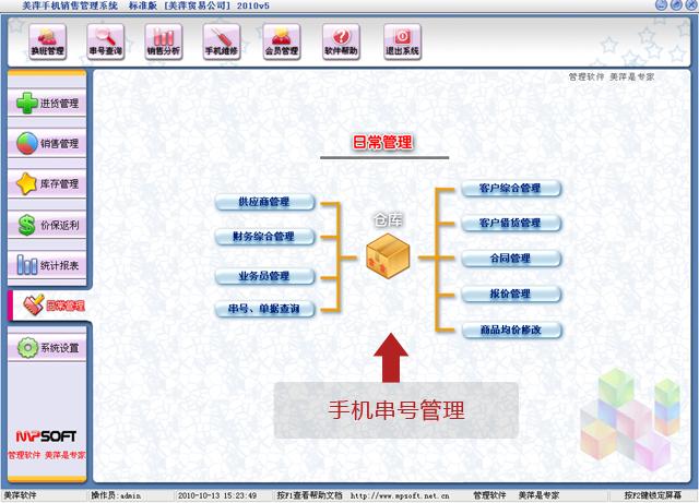 美萍手机串号管理软件