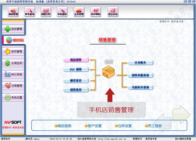 美萍手机店销售管理软件