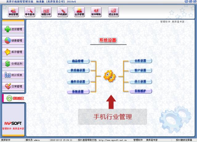 美萍手机行业管理软件