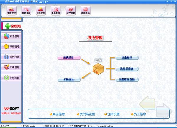美萍食品銷售管理軟件