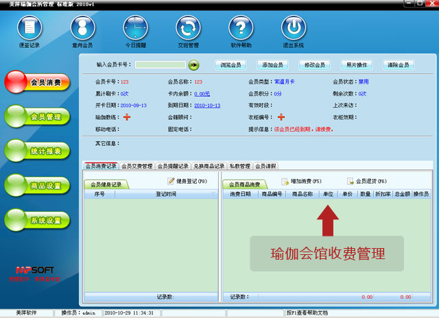 美萍瑜伽会馆收费管理软件