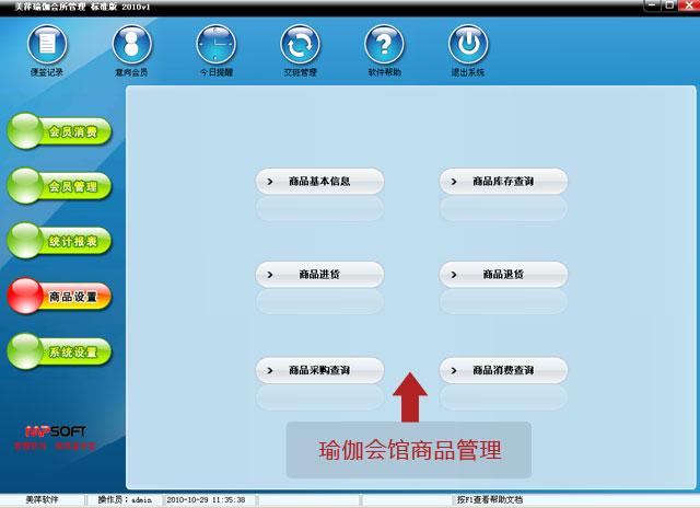 美萍瑜伽会馆商品管理软件