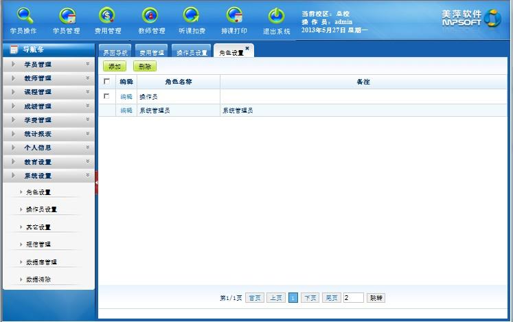 美萍辅导班管理软件