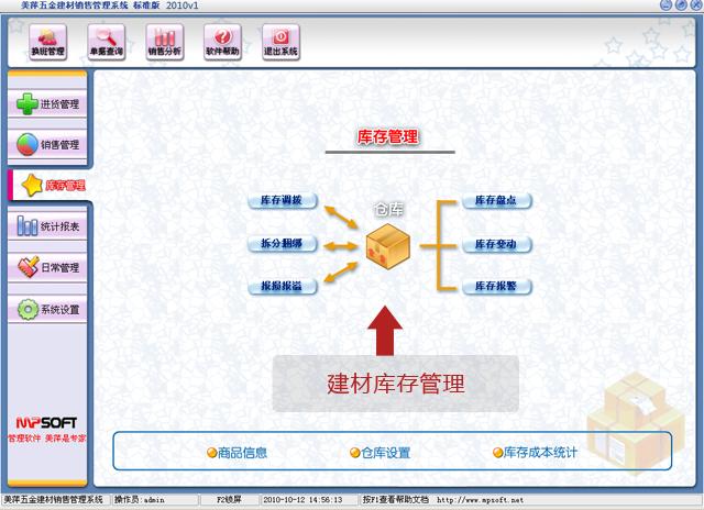 美萍建材库存管理软件
