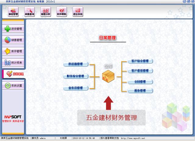 美萍五金建材财务管理软件