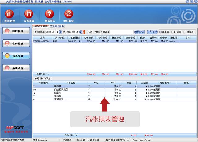 美萍汽修报表管理软件