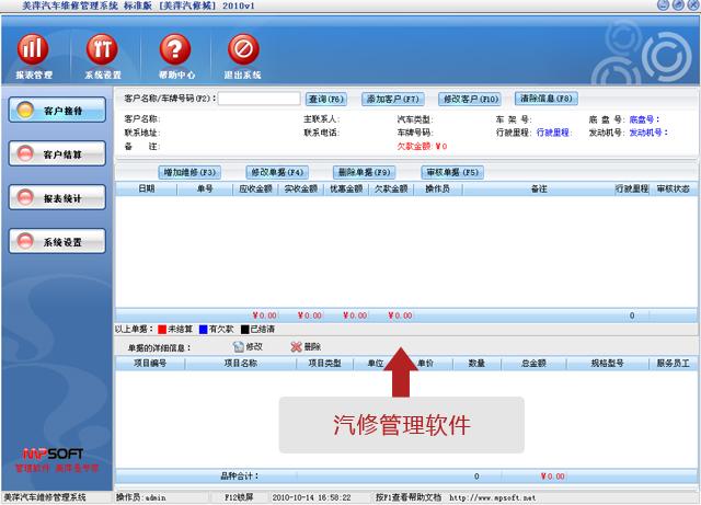 美萍汽修管理软件