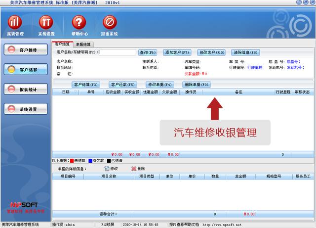 美萍汽车维修收银管理软件