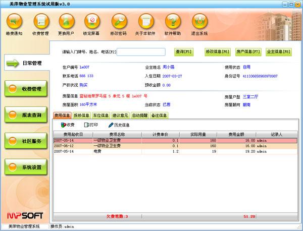 美萍物业管理软件
