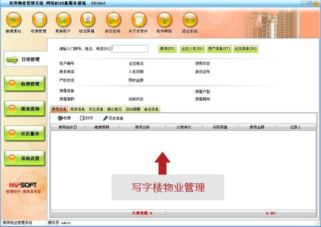 美萍写字楼物业管理软件
