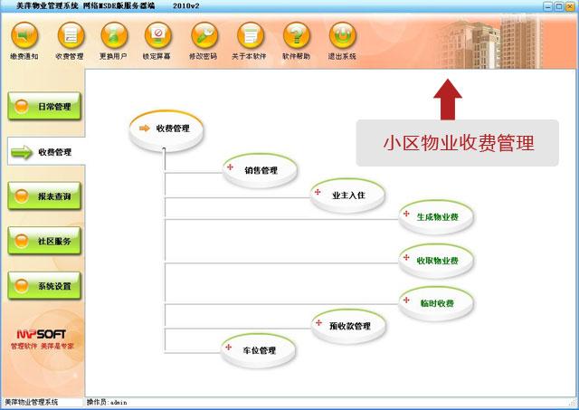 美萍小區物業收費管理軟件