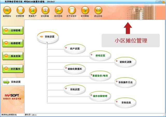 美萍小区摊位管理软件
