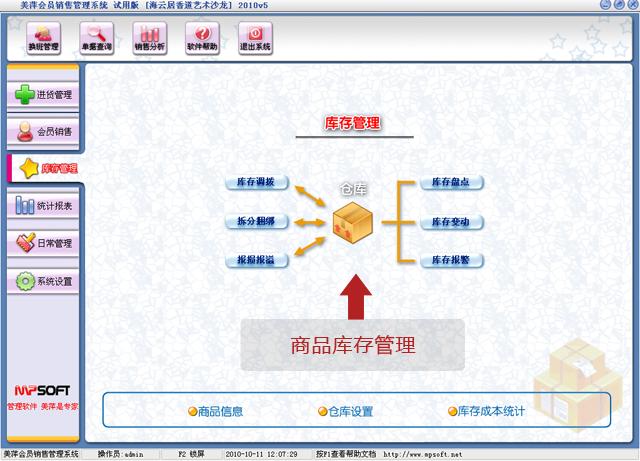 美萍商品库存管理软件
